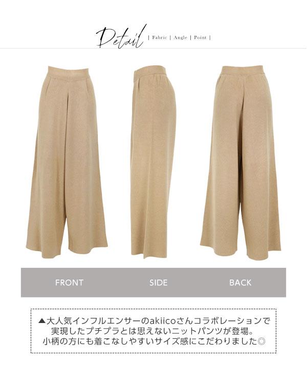 【akiicoさんコラボ】ミラノリブニットパンツ [M2250]