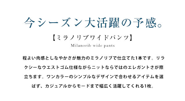 ≪大好評につき今だけ送料無料!!≫【akiicoさんコラボ】ミラノリブニットパンツ [M2250]