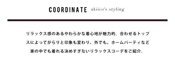 【田中亜希子さんコラボ】ミラノリブニットパンツ [M2250]