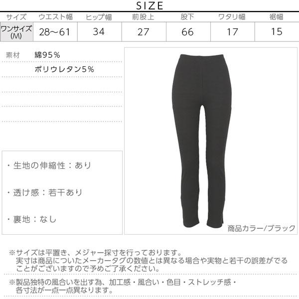 裾スリットレギンス [M2251]のサイズ表