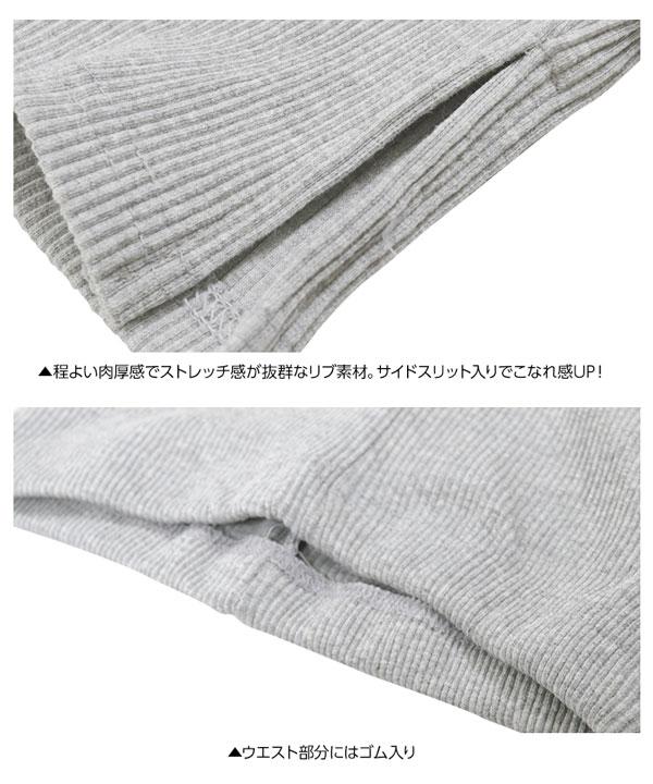 裾スリットレギンス [M2251]