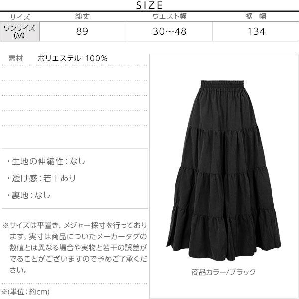 ピーチスキンティアードスカート [M2252]のサイズ表