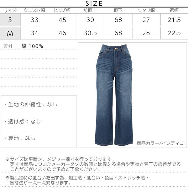ハイウエストストレートデニム [M2253]のサイズ表