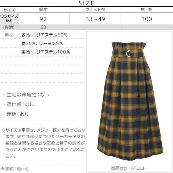 ベルト付きウエストフリルチェックフレアスカート [M2254]のサイズ表
