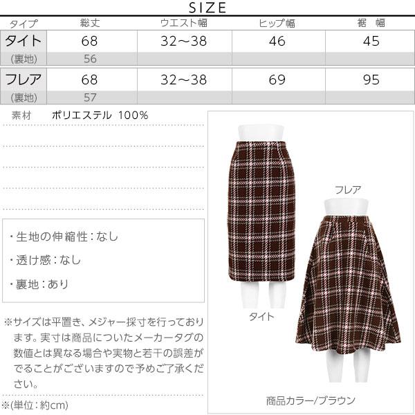チェックツイードスカート [M2256]のサイズ表