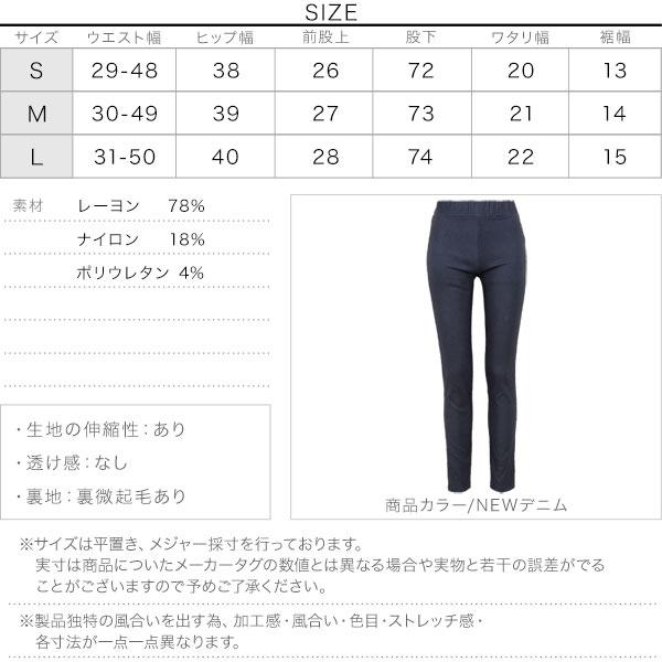 ≪セール≫裏微起毛レギンス [M2257]のサイズ表