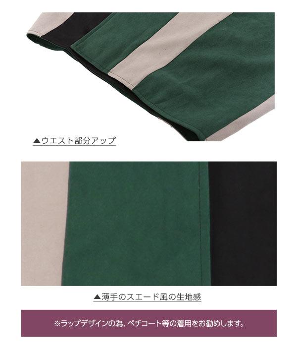 ≪ファイナルセール!≫バイカラーミニスカート [M2258]