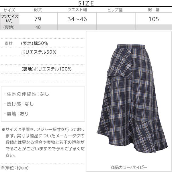 チェック柄アシメティアードスカート [M2259]のサイズ表