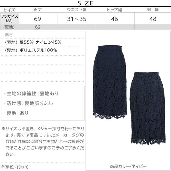 レースタイトスカート [M2261]のサイズ表