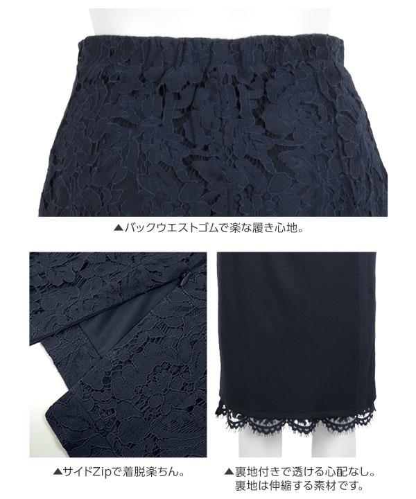 レースタイトスカート [M2261]