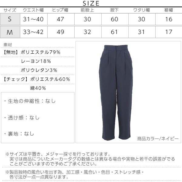 テーパードパンツ [M2262]のサイズ表