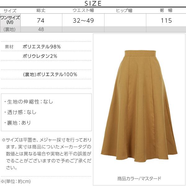 6面パネルフレアスカート [M2263]のサイズ表