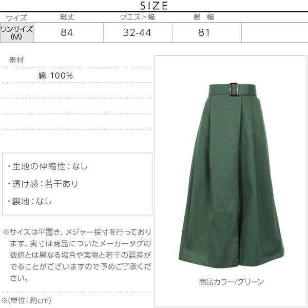 ウエストベルト付きチノスカート [M2265]のサイズ表