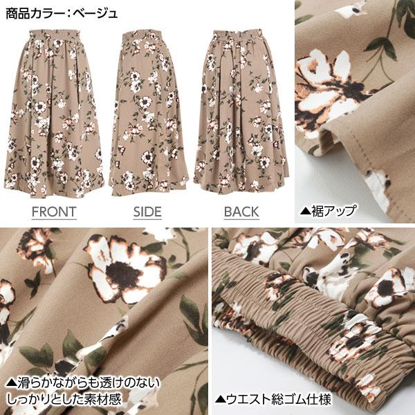 花柄フレアスカート [M2266]