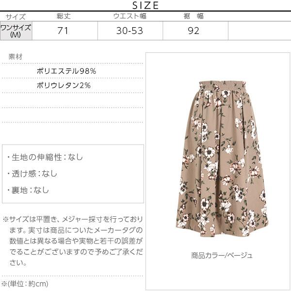花柄フレアスカート [M2266]のサイズ表
