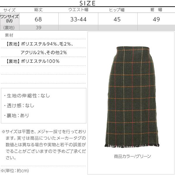 裾フリンジツイードタイトスカート [M2267]のサイズ表
