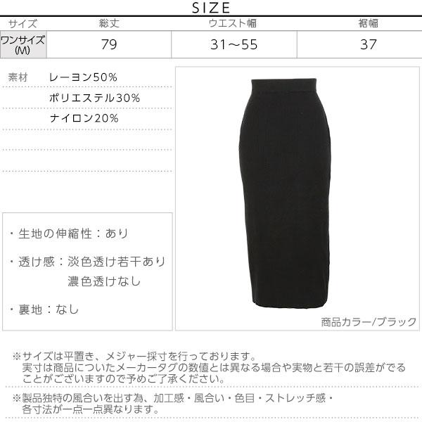 ストレッチニットタイトスカート [M2269]のサイズ表