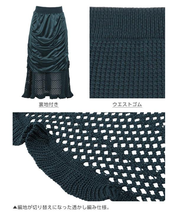 編地切り替えニットマーメイドスカート [M2271]
