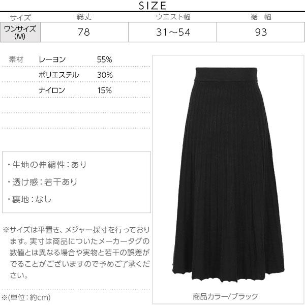 リブニットミディフレアスカート [M2273]のサイズ表