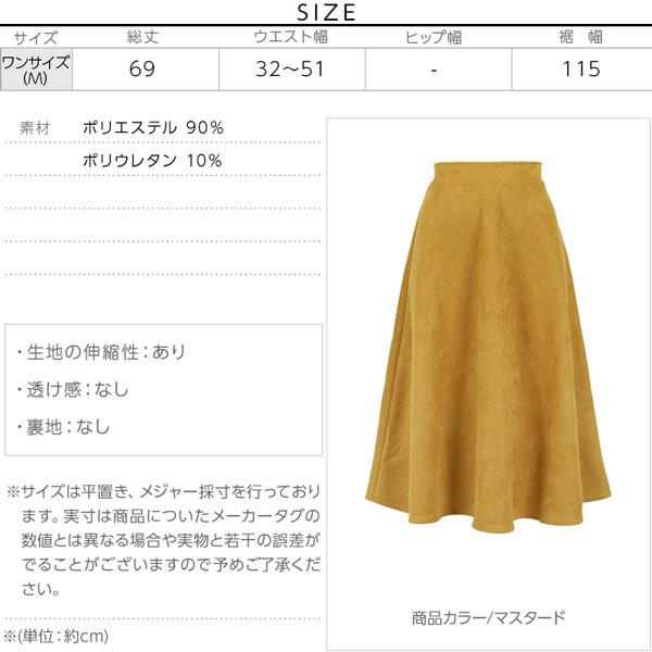 ノータックフェイクスエードミディ丈スカート [M2277]のサイズ表