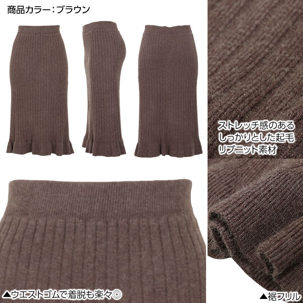 ≪クリアランスセール!≫裾フリルニットタイトスカート [M2279]