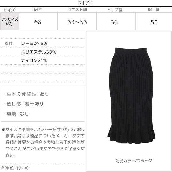 裾フリルニットタイトスカート [M2279]のサイズ表