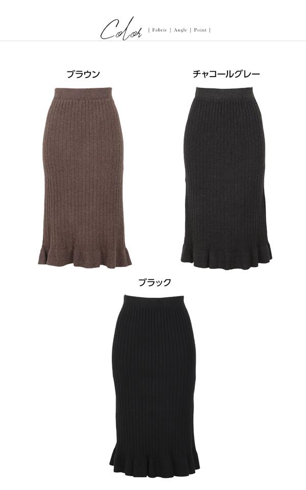 裾フリルニットタイトスカート [M2279]