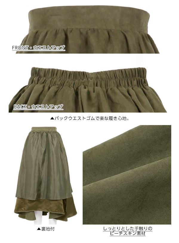 ロング丈ピーチスキンイレヘムスカート [M2283]