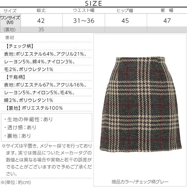 起毛チェックタイトミニスカート [M2284]のサイズ表