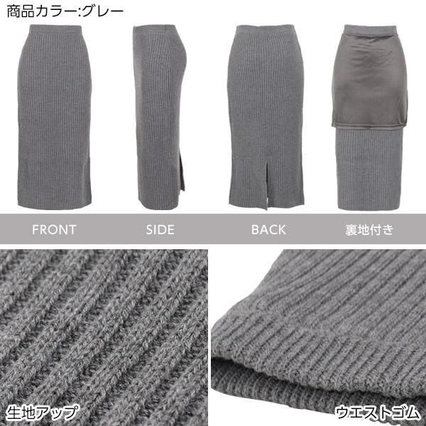 リブニットタイトスカート [M2289]