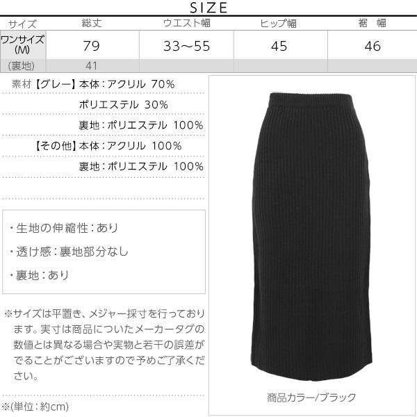 リブニットタイトスカート [M2289]のサイズ表