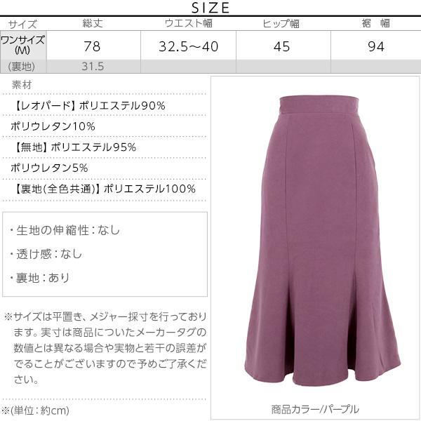 マーメイドスカート [M2292]のサイズ表
