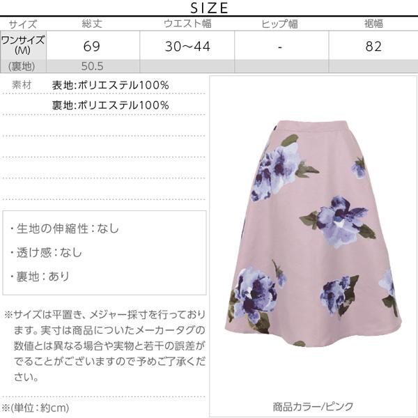 大花柄フレアスカート [M2294]のサイズ表
