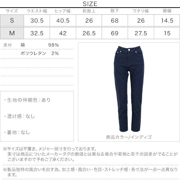 【岡部あゆみさんコラボ】スリムストレートデニム [M2296]のサイズ表