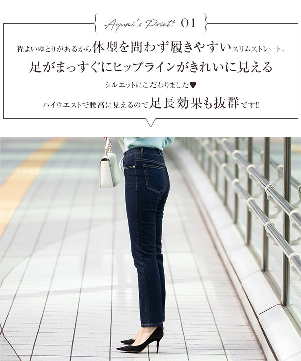 【岡部あゆみさんコラボ】スリムストレートデニム [M2296]
