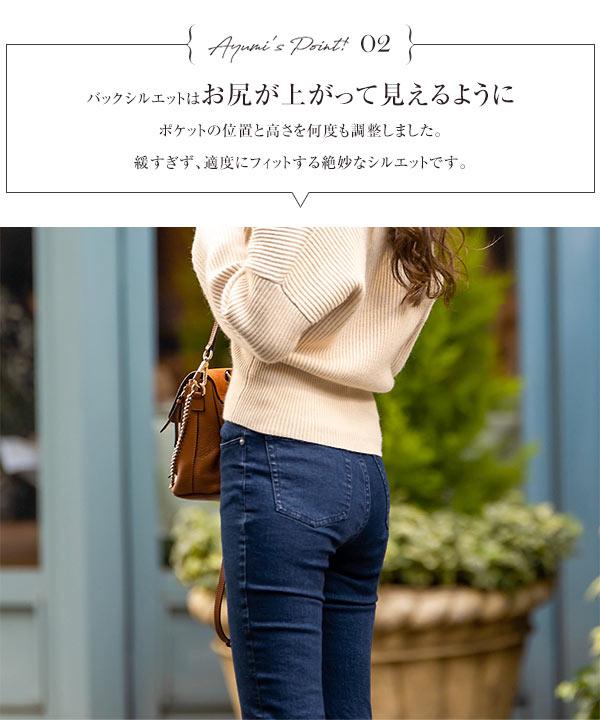 【Ayumiさんコラボ】スリムストレートデニム [M2296]