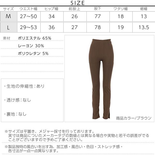 裾スリットロングレギンス [M2298]のサイズ表