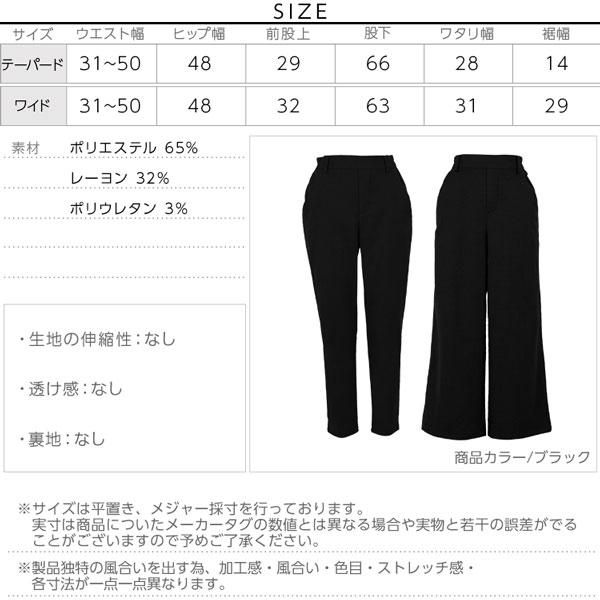 [ワイド/テーパード]裏起毛パンツ [M2299]のサイズ表