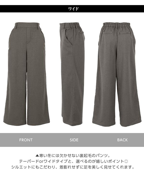 [ワイド/テーパード]裏起毛パンツ [M2299]