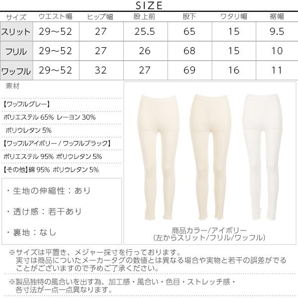 ≪ファイナルセール!≫3タイプレギンス [M2301]のサイズ表