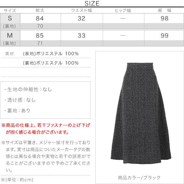 ツイードロングスカート [M2305]のサイズ表