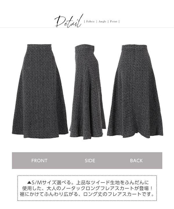 ツイードロングスカート [M2305]