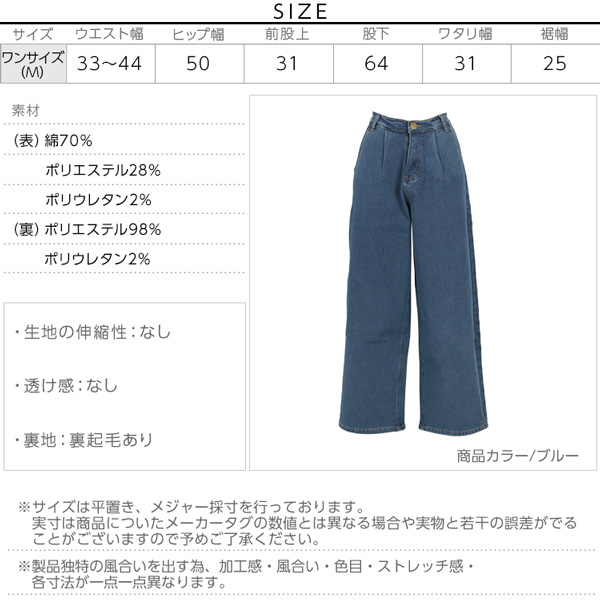 裏起毛ワイドデニム [M2307]のサイズ表