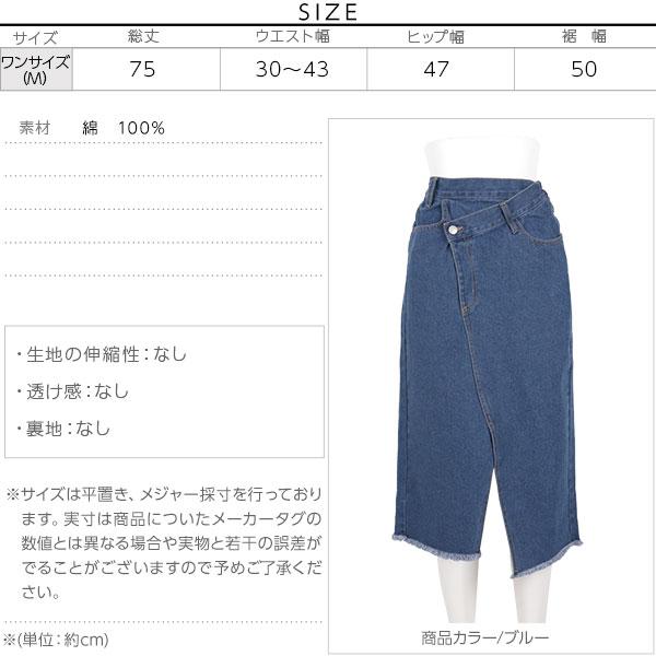 リメイク風デニムタイトスカート [M2311]のサイズ表