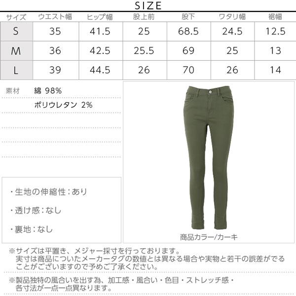 ベーシックスキニーパンツ [M2313]のサイズ表