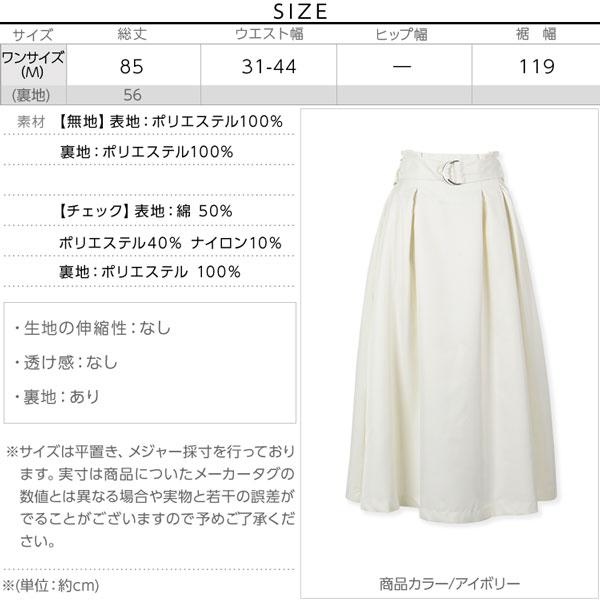 Dカンベルトフレアマキシスカート [M2317]のサイズ表