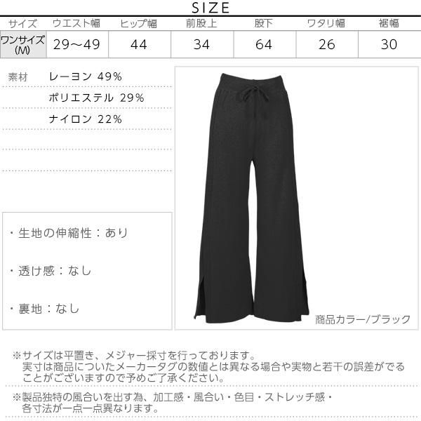 サイドスリットニットワイドパンツ [M2318]のサイズ表