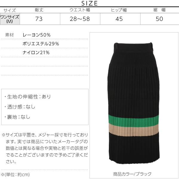 プリーツバイカラースカート [M2319]のサイズ表