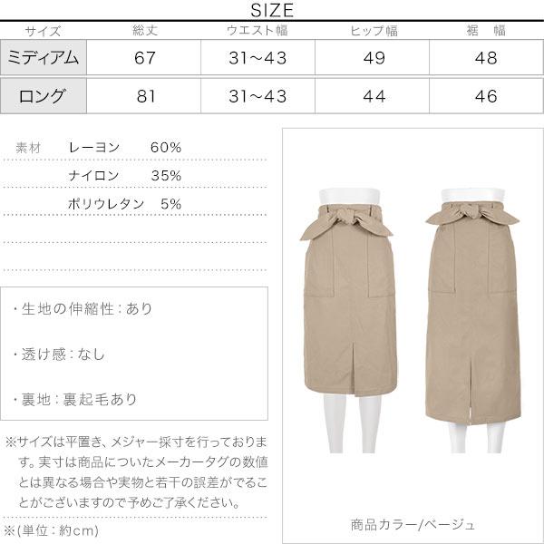 裏微起毛選べる2丈ストレッチタイトスカート [M2322]のサイズ表