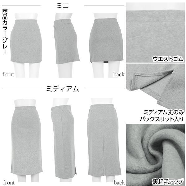 [ 裏起毛2018 ]タイトスカート [M2323]